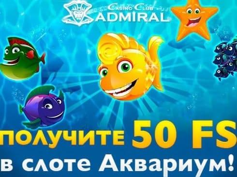 Казино онлайн с моментальным выводом - Фриспины в Aquarium
